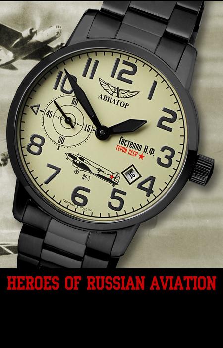 Часы Авиатор Аэрофлот - Часовой форум