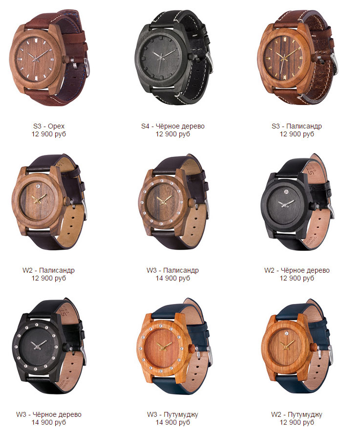 AA Wooden Watches №2