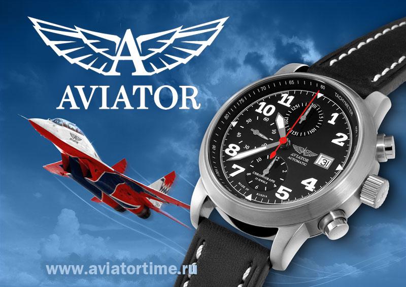Российские часы АВИАТОР | Эмблема часов АВИАТОР